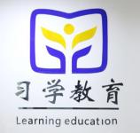 温州市习学教育信息咨询有限公司