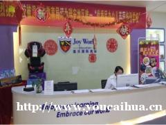 瑞安市嘉沃外语培训学校