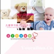 瓯北全纳教育 宝宝感统班