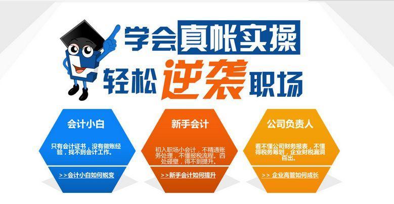 杭州创捷会计实操培训,1对1进行教学