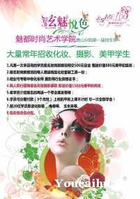 杭州学化妆零首付包就业,找魅都时尚