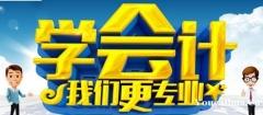 杭州富阳吾尔财务 会计入门培训班