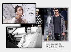 杭州服装设计学校品牌服装设计师培训