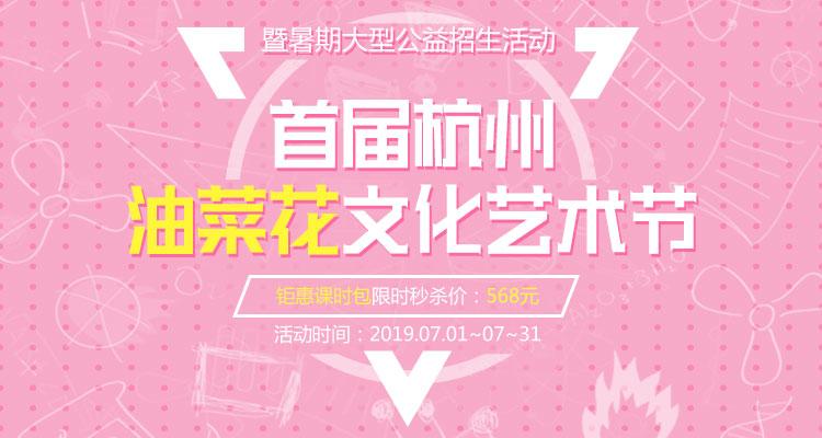 首届杭州油菜花文化艺术节